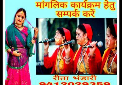 Reeta Gusain Bhandari